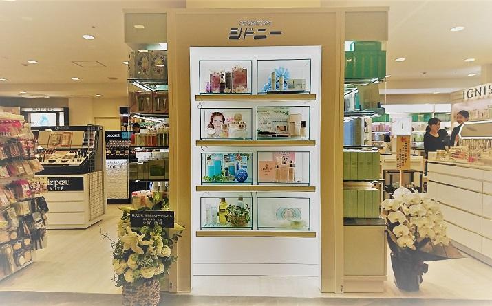 シドニー錦糸町店