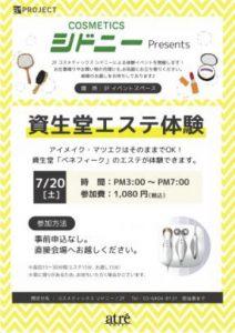20190720資生堂エステ体験
