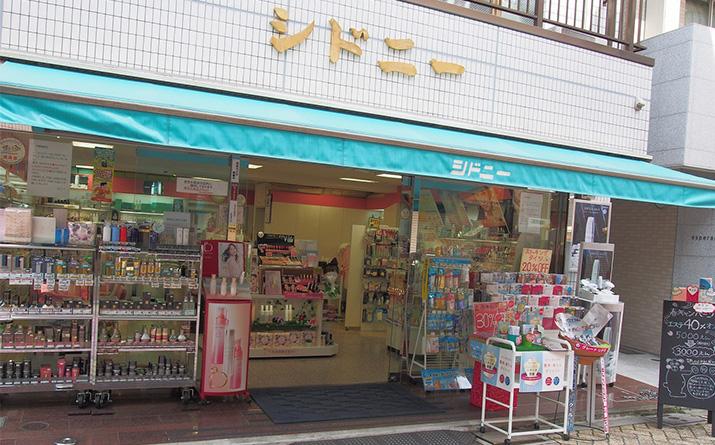 シドニー高円寺店
