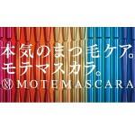 10/7(火)先行発売☆「モテマスカラ」が全面リニューアル!
