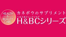 カネボウのサプリメント H&BCシリーズ